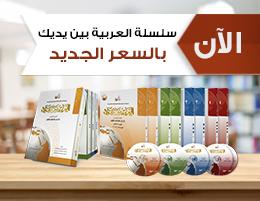 السعر الجديد لسلسلة العربية بين يديك
