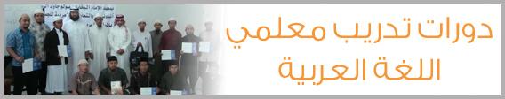 دورات تدريب معلمي اللغة العربية