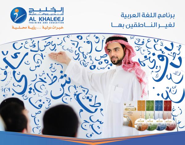تعليم اللغة العربية لغير الناطقين بها