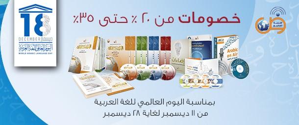 خصومات العربية للجميع بمناسبة اليوم العالمي للغة العربية