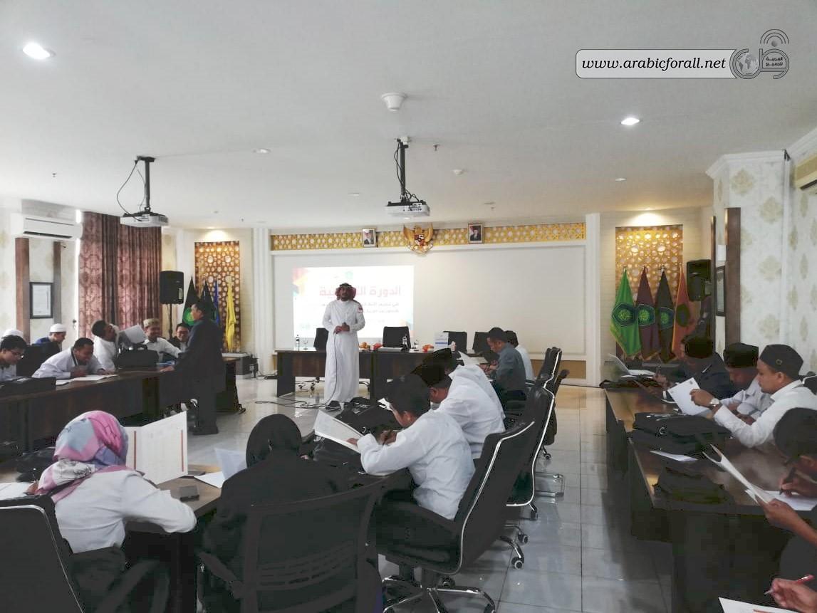 دورة تدريبية في مالانج