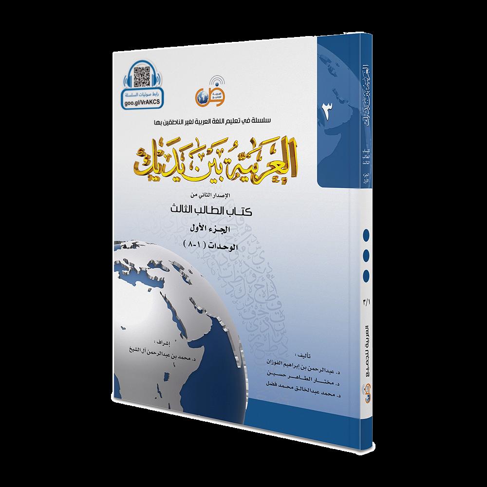 تحميل كتاب العربية بين يديك word